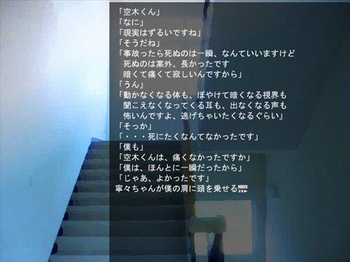 3段目のきみ、5段目のぼく。 Game Screen Shot1