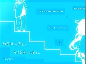 3段目のきみ、5段目のぼく。 Game Screen Shot2
