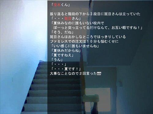 3段目のきみ、5段目のぼく。 Game Screen Shot3