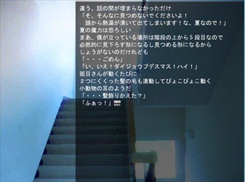 3段目のきみ、5段目のぼく。 Game Screen Shot4