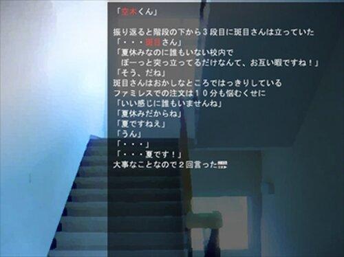 3段目のきみ、5段目のぼく。 Game Screen Shots