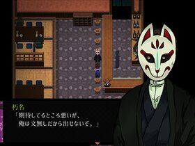 螢火の庭 Game Screen Shot3