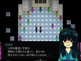 螢火の庭 Game Screen Shot4