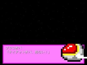 パプリちゃんとプロコオパ Game Screen Shot2