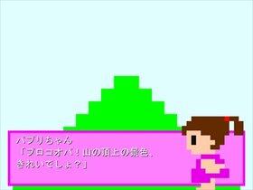 パプリちゃんとプロコオパ Game Screen Shot3