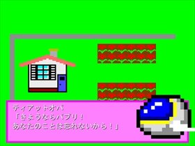 パプリちゃんとプロコオパ Game Screen Shot5
