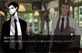 真相 -特殊潜入捜査部隊 猟奇的連続殺人鋭意継続事件特別対策本部- Game Screen Shot2