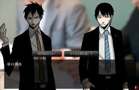 真相 -特殊潜入捜査部隊 猟奇的連続殺人鋭意継続事件特別対策本部- Game Screen Shot4