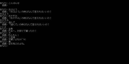 人工無脳 朋美ちゃん Game Screen Shot3
