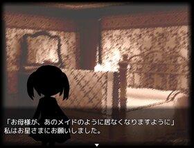 処刑台でワルツを踊る Game Screen Shot4