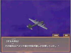 靖国にゆく亡霊ブラウザ版 Game Screen Shot2