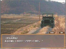 靖国にゆく亡霊ブラウザ版 Game Screen Shot3