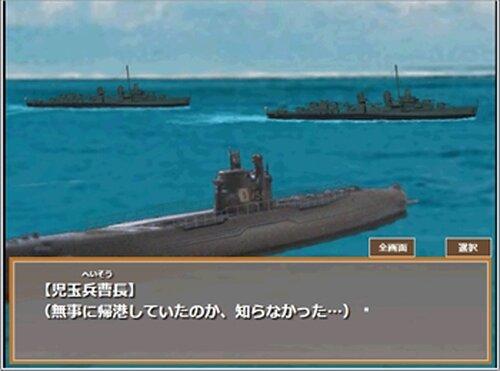 靖国にゆく亡霊ブラウザ版 Game Screen Shot4