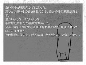 白い小人2 Game Screen Shot2