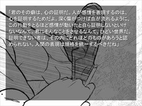白い小人2 Game Screen Shot4
