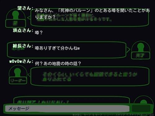 死神+天使〜デス・エンジェル〜(改) Game Screen Shot3