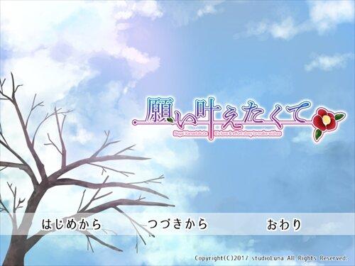 願い叶えたくて(体験版ver2) Game Screen Shot
