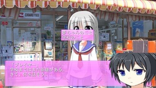 夢ちゃんと過ごす一ヶ月 Game Screen Shot2