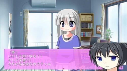 夢ちゃんと過ごす一ヶ月 Game Screen Shot4