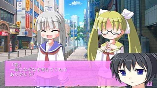 夢ちゃんと過ごす一ヶ月 Game Screen Shot5