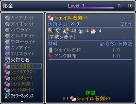 月の刻限 -新月の章- ver1.24 Game Screen Shot3