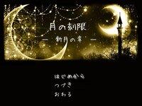 月の刻限 -新月の章- ver1.33