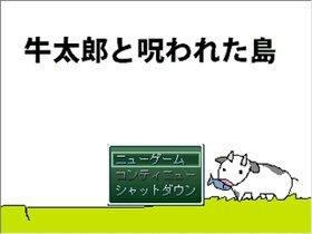 牛太郎と呪われた島 Game Screen Shot2