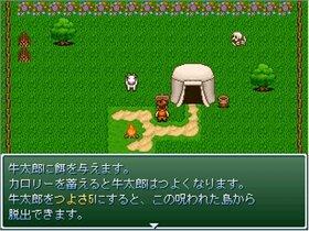 牛太郎と呪われた島 Game Screen Shot3