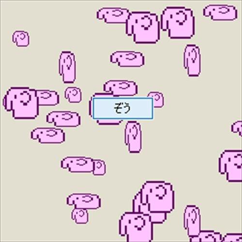 象の支配 Game Screen Shot1