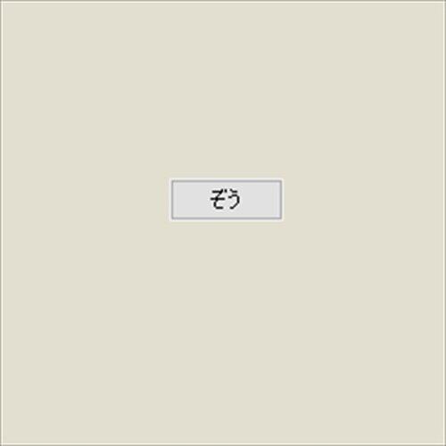 象の支配 Game Screen Shot2