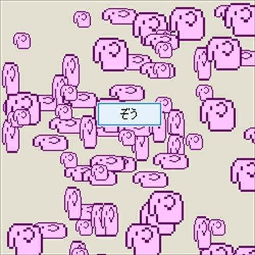 象の支配 Game Screen Shot3