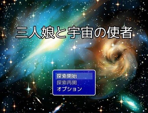 三人娘と宇宙の使者 Game Screen Shots