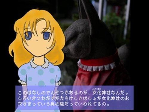 caleidoscopio-Ibaraki- Game Screen Shot4