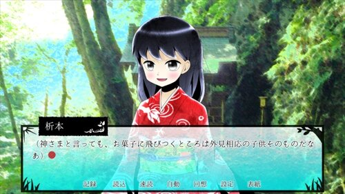 神さまの欠片 Game Screen Shot1