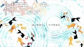 神さまの欠片 Game Screen Shot2