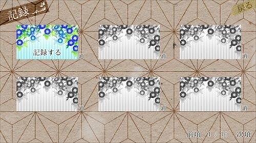 神さまの欠片 Game Screen Shot4