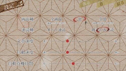 神さまの欠片 Game Screen Shot5