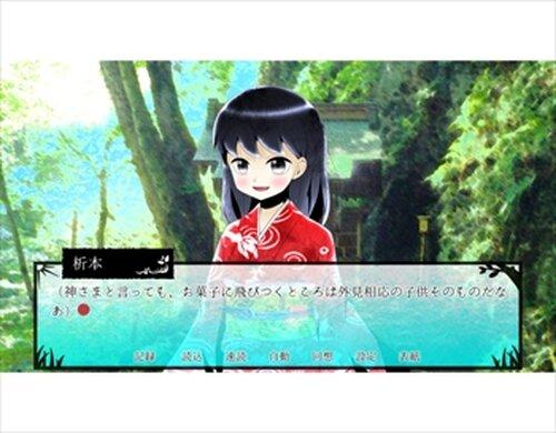 神さまの欠片 Game Screen Shots