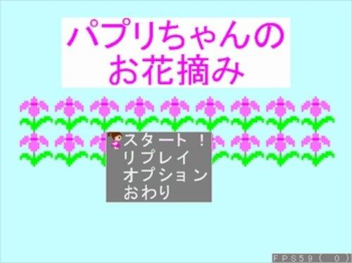 パプリちゃんのお花摘み Game Screen Shot2