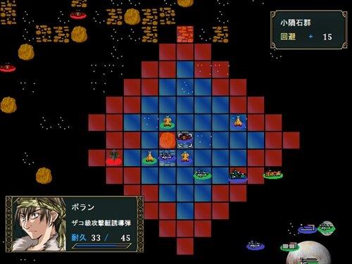 トリアエズ戦記~連邦内乱編~ Game Screen Shot