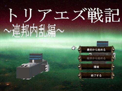 トリアエズ戦記~連邦内乱編~ Game Screen Shot2