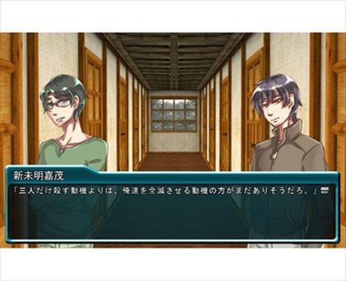からすの唄 Game Screen Shots
