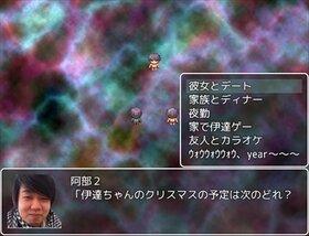 新説★伊達のクリスマス ―サメの魔法― Game Screen Shot5