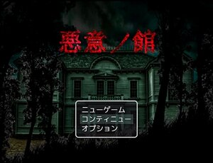悪意ノ館 Screenshot
