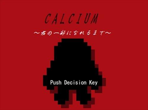 CALCIUM ~君の一部になれるまで~ Game Screen Shot2