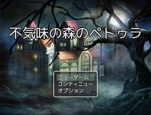 不気味の森のペトゥラ Game Screen Shots