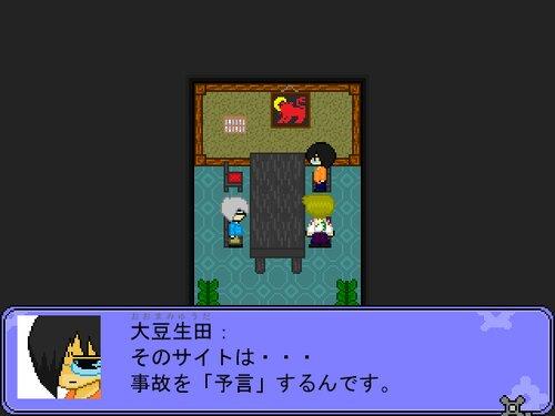 貝木機械怪異課 第3話 Game Screen Shot3