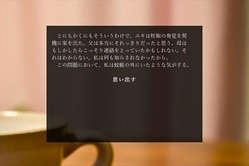 風の家路 Game Screen Shot1