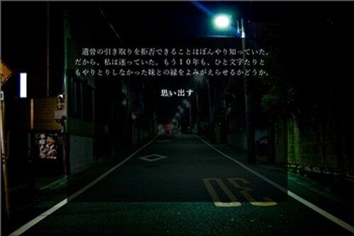 風の家路 Game Screen Shot2