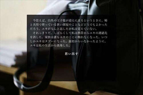 風の家路 Game Screen Shot3